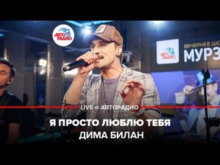 🅰️ Дима Билан Я Просто Люблю Тебя (LIVE @ Авторадио)