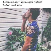 Ковалёв Вова Парфеньево