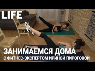 Качаем попу дома — с фитнес-тренером