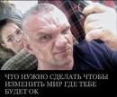 Епифанцев Владимир | Москва | 8