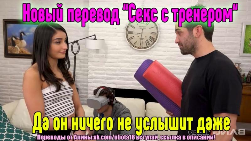 Перевод Sex Addict Трах, all sex, porn, big tits, Milf, ика секс порно сосет