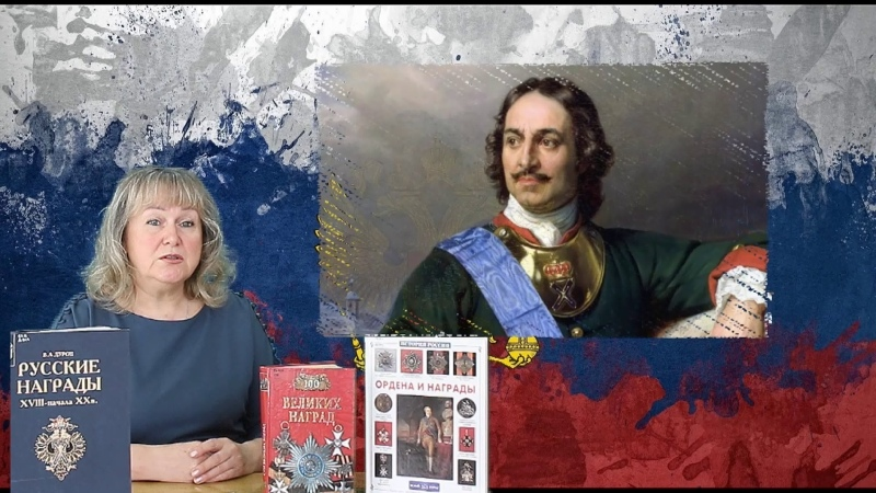 За великие к Отечеству заслуги видеообзор о наградах Петра I