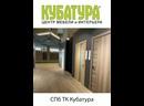 Видео от Центр мебели и интерьера Кубатура