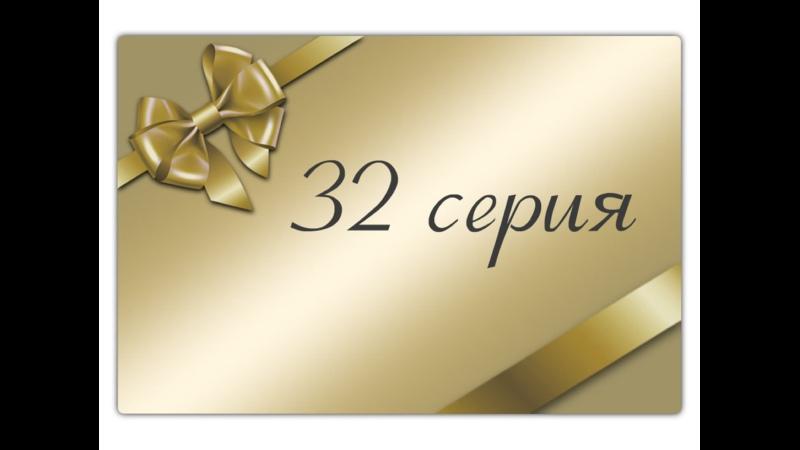1000 millones capitulo 32 Любовь удачливых 32 серия