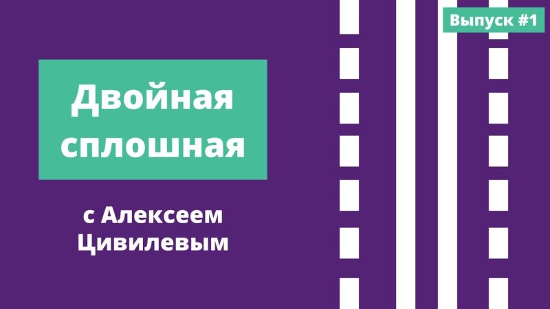 Первый выпуск Двойная сплошная Алексей Цивилев