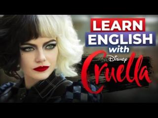 """Учим английский с фильмом """"Круэлла"""""""