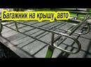 Универсальный багажник на крышу авто АРТ СВАРКА Сварочное оборудование Набережные Челны