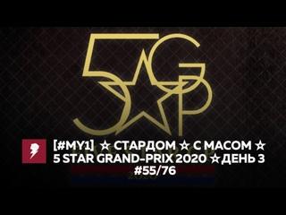 [#My1] ☆ Стардом ☆ с Масом ☆ 5 СТАР ГРАН-ПРИ 2020 ☆ День 3 #55/76