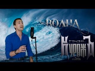 Александр Каминский - Волна (Гран-КуражЪ cover)
