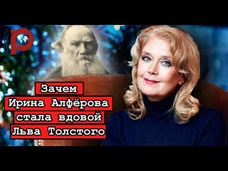 Зачем Ирина Алфёрова стала вдовой Льва Толстого