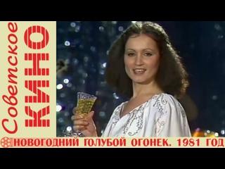 т/п «Новогодний Голубой огонёк» (1981 год)