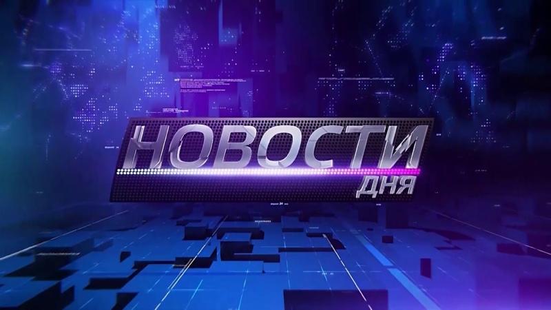Что случилось 19 октября 2021 года Новости дня
