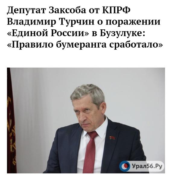 ⚡ Новоизбранный депутат Законодательного Собрания ...