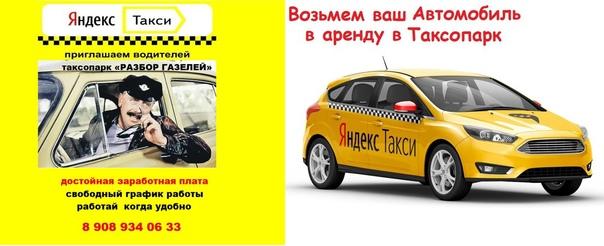 🚖Автопарк Яндекс Такси
