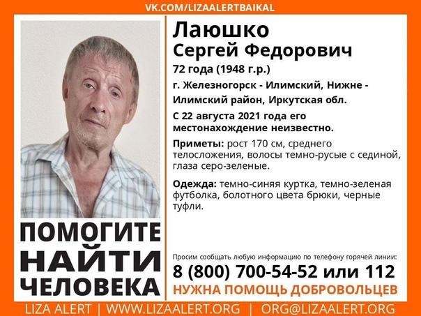 Внимание! Помогите найти человека! Пропал #Лаюшко ...