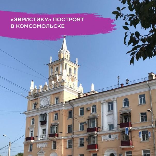 «ЭВРИСТИКУ» ПОСТРОЯТ В КОМСОМОЛЬСКЕО строительстве...
