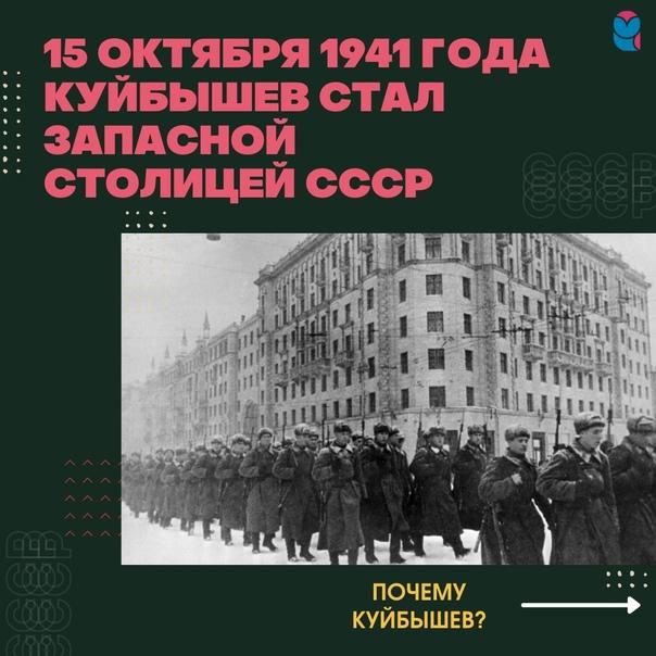 80 лет назад Куйбышев стал запасной столицей Совет...
