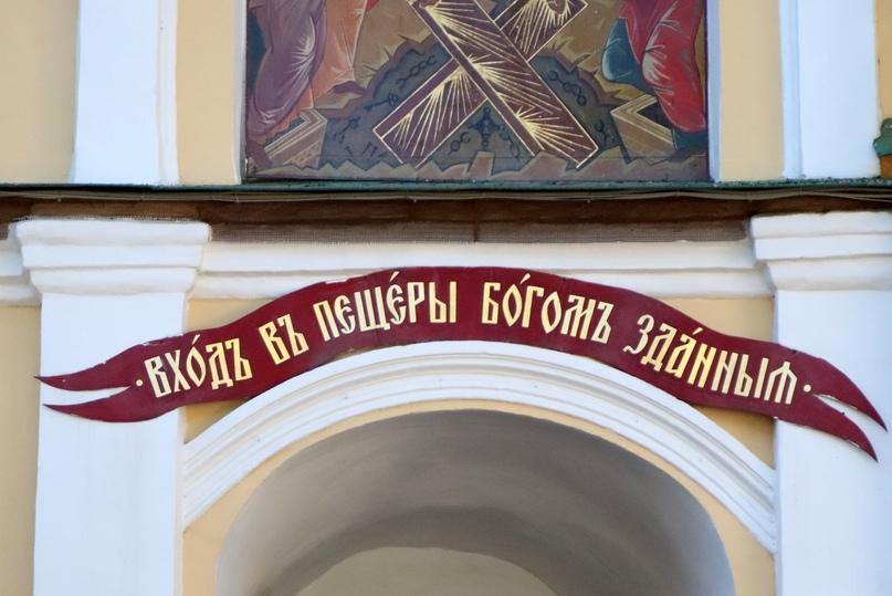 Свято-Успенский Псково-Печорский мужской монастырь. Вход в пещеры Богом зданные