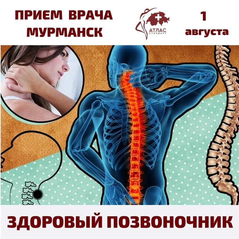 В течение 1 дня 1 августа в Мурманске принимает доктор из Санкт-Петербурга, рабо...
