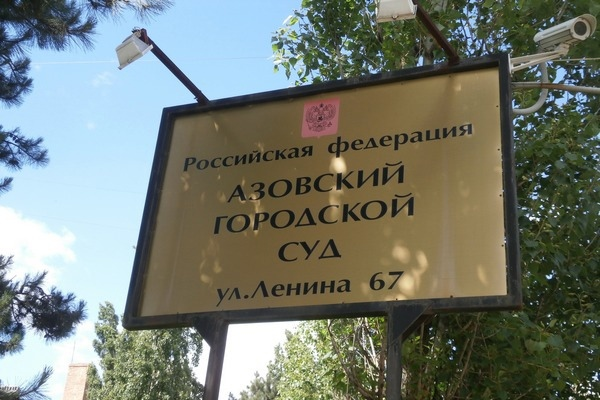 Азовский городской суд прекратил уголовное дело в ...