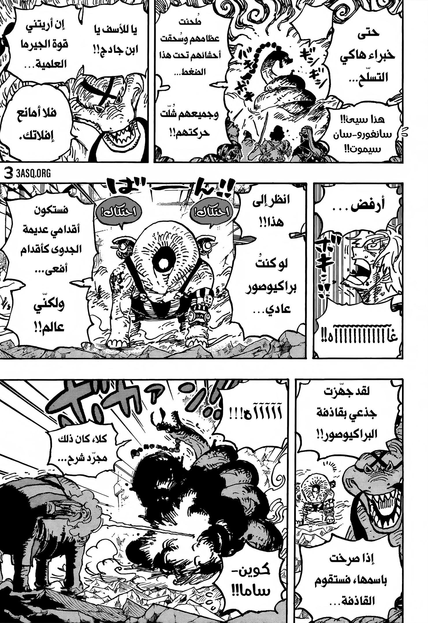 Arab One Piece 1028, image №15