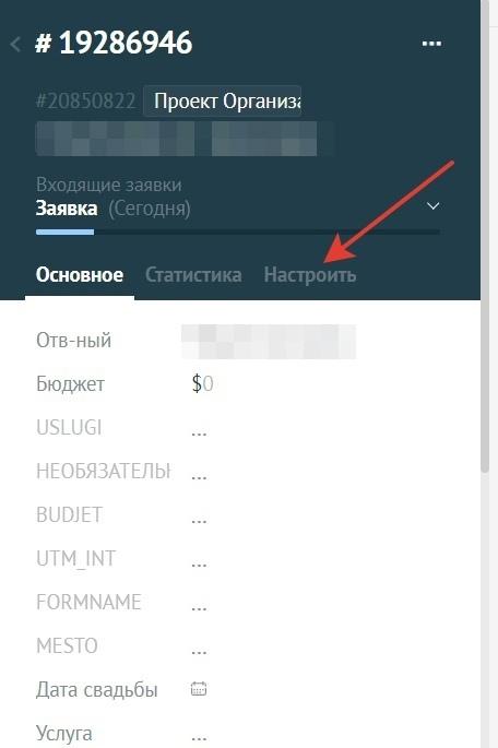 Интеграция AmoCRM с Яндекс.Метрикой, изображение №6