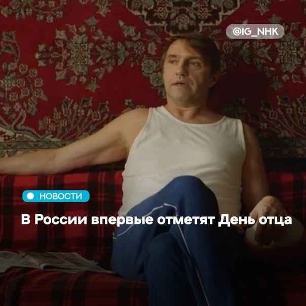 В России 17 октября впервые отмечают День отца, эт...