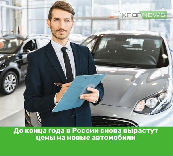 До конца года в России снова вырастут цены на новы...