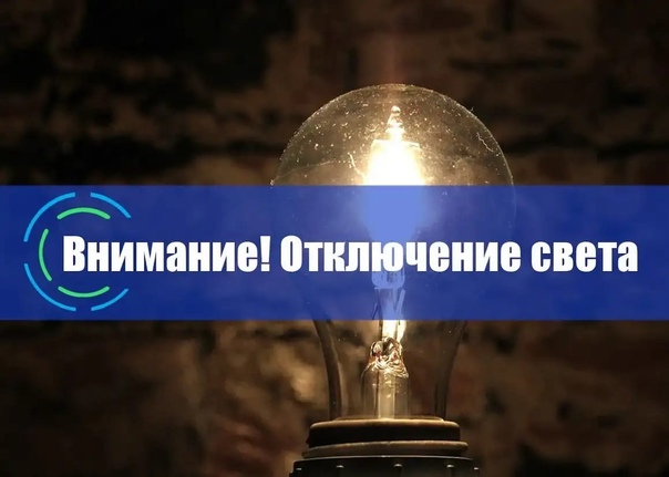 🗣Внимание! Завтра отключат свет!В связи с ремонтны...
