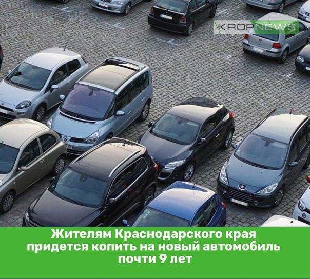 Жителям Краснодарского края придется копить на нов...