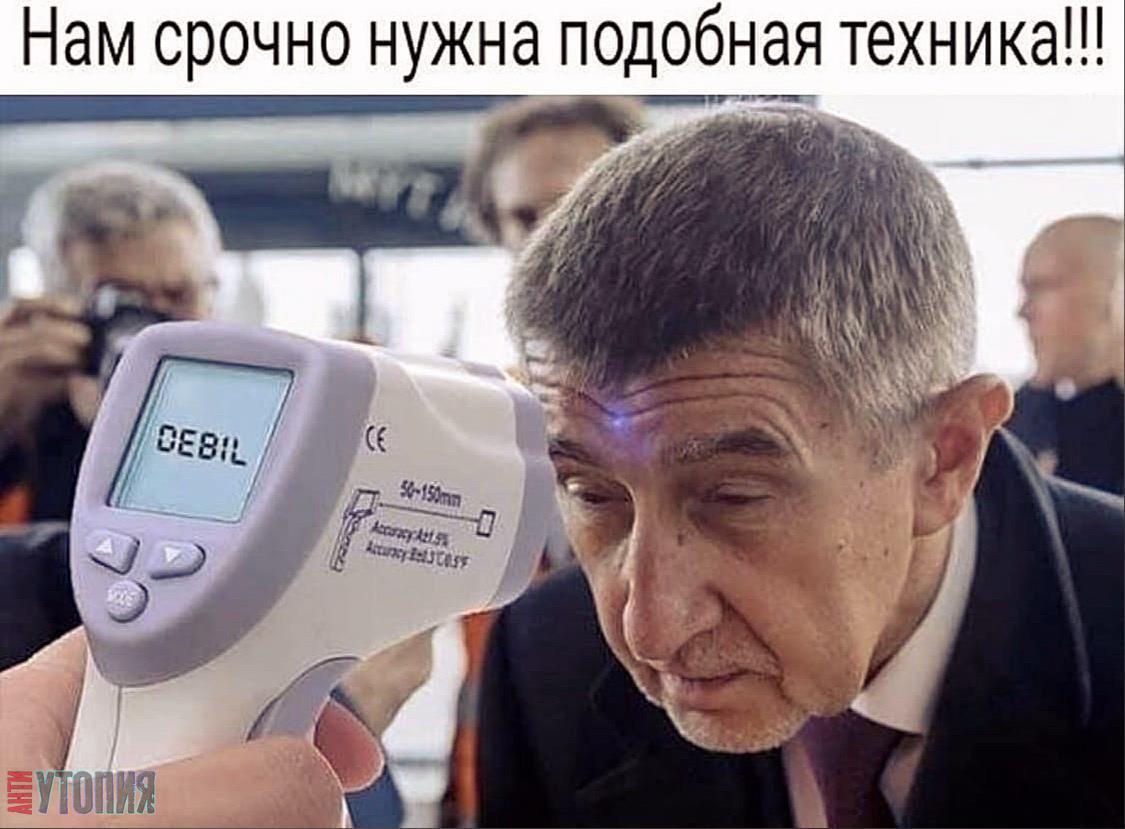 АНТИУТОПИЯ  УТОПИЯ 210777