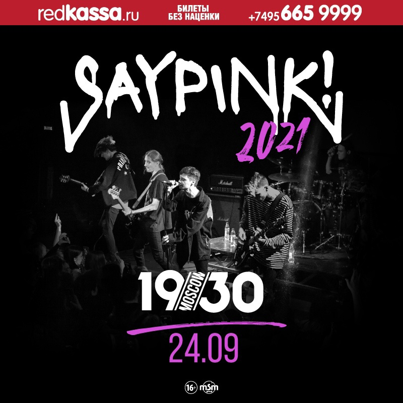 Афиша Москва SAYPINK! / 24.09.2021 / МОСКВА 1930 MOSCOW