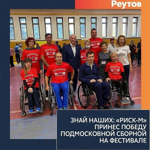 Спортсмены-инвалиды из Реутова победили в трёх дисциплинах на межрегиональном фестивале людей с
