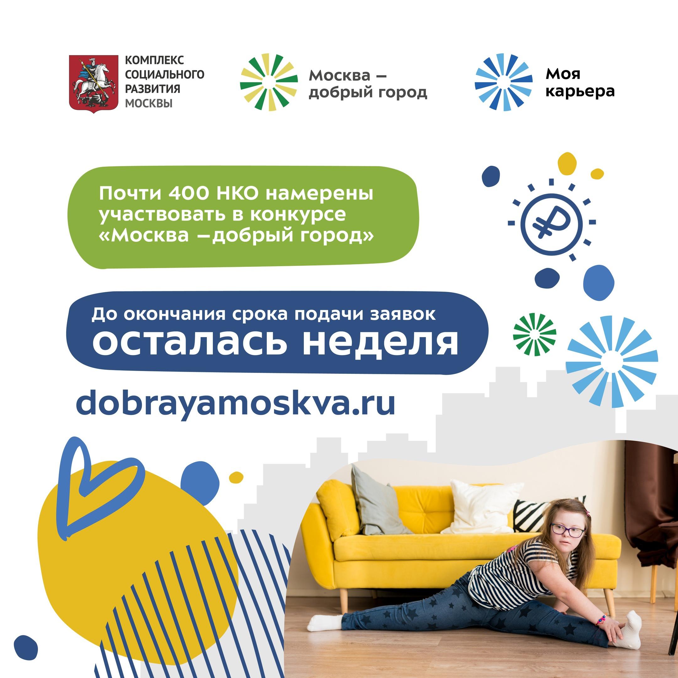 До окончания приема заявок на конкурс грантов «Москва — добрый город» остается семь дней!