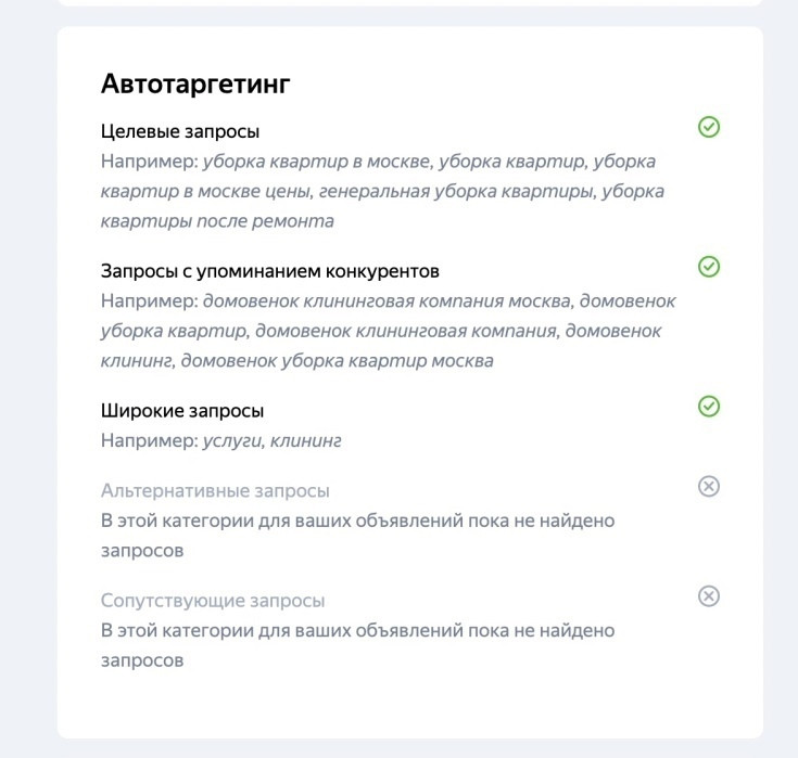Автотаргетинг Яндекс Директ: как настроить обновления