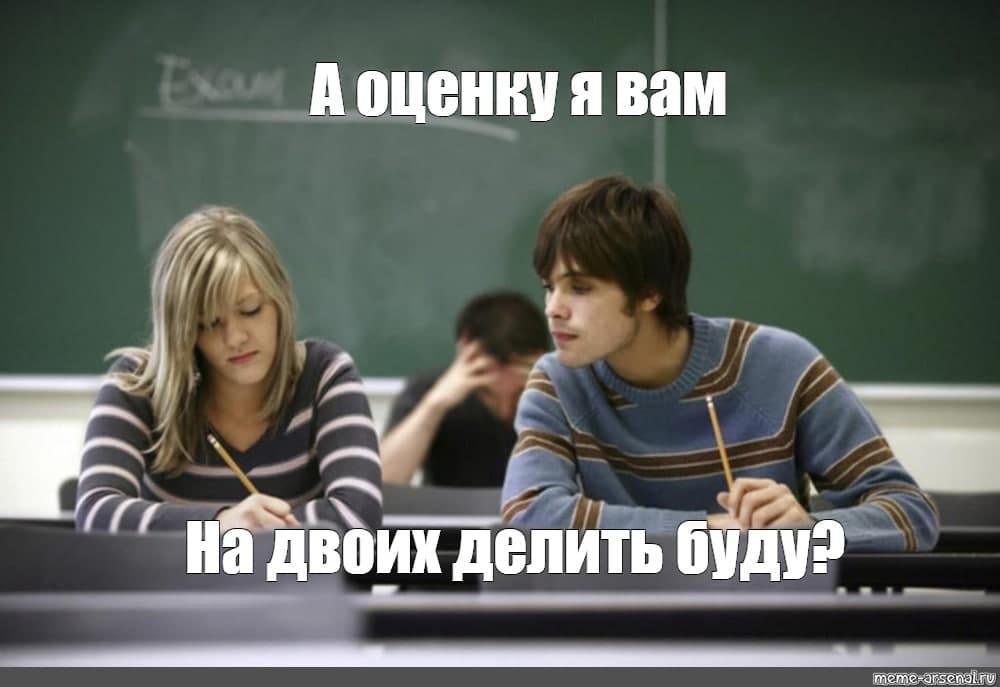 Кажется, у учителей есть курсы преподавательского сленга!
