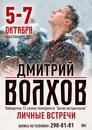 Волхов Дмитрий   Москва   3