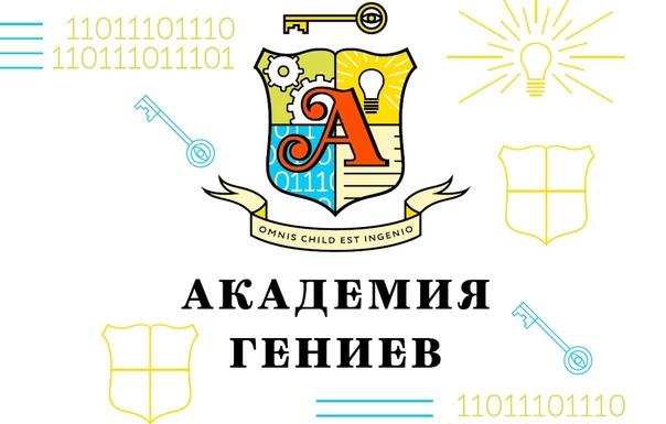 «Академия Гениев Каменск-Уральский» - это непрерыв...