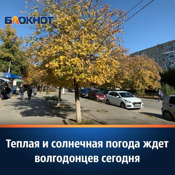 По прогнозам синоптиков, в четверг, 14 октября, в Волгодо...