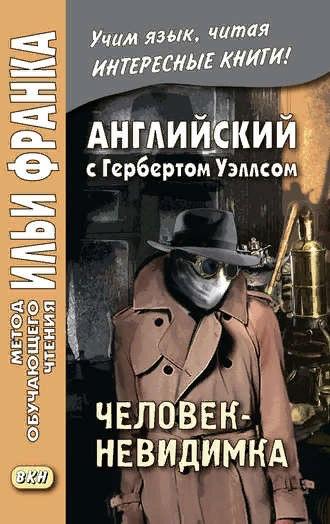 Виртуальная выставка «Человек-невидимка» (ко дню рождения Г. Уэллса), изображение №4
