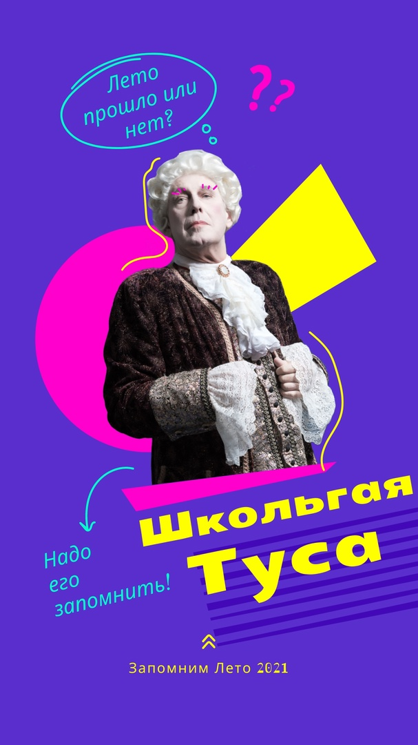 Афиша Владивосток Школьная Туса Конца Лета 2021