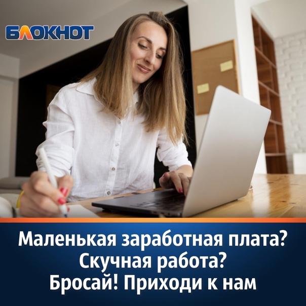 «Блокнот Волжский» в связи с расширением ищет специалиста...