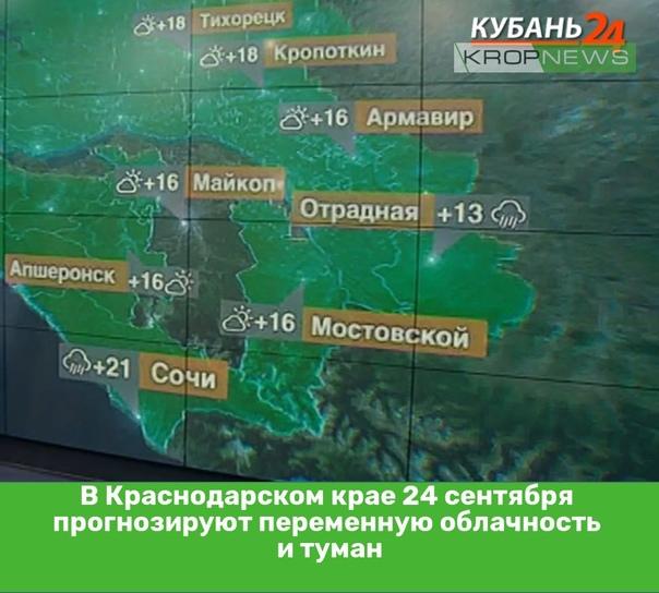В Краснодарском крае 24 сентября прогнозируют пере...