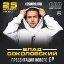 Соколовский Влад | Москва | 0