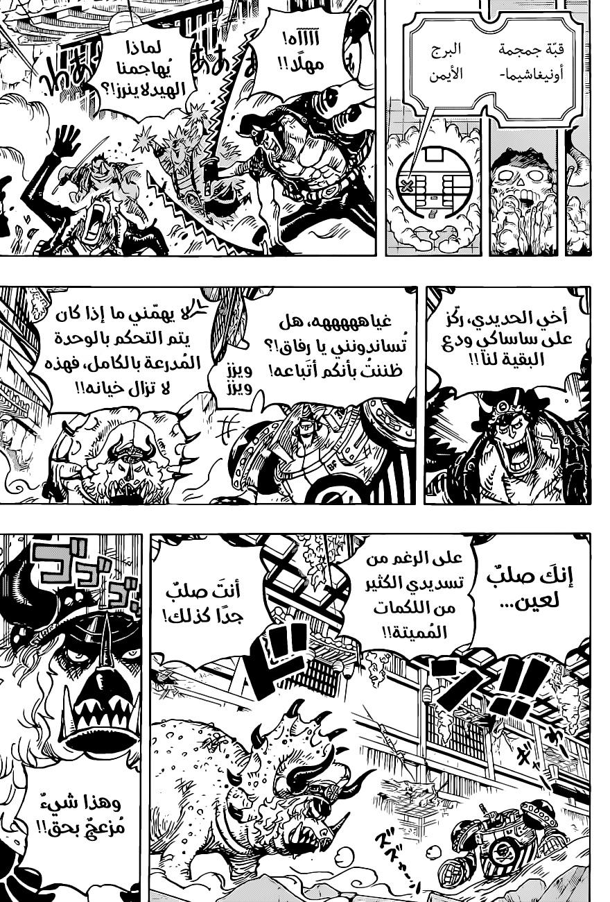 One Piece Arab 1019, image №5