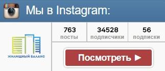 Переход на наш Instagram-канал
