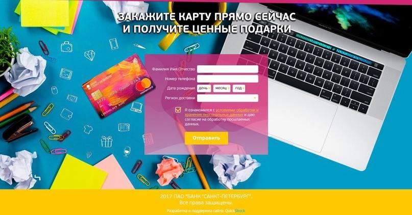 Кейс: лендинг для Банка «Санкт-Петербург», изображение №6