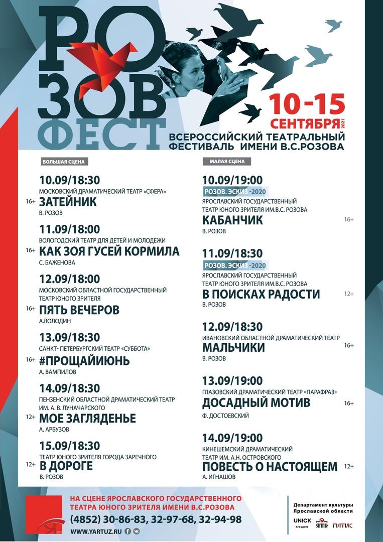 В Ярославле пройдет театральный фестиваль «Розовфест»
