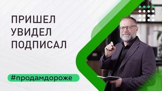 Эксклюзивный договор, пришел, увидел, подписал. Онлайн мастер- класс Александра Санкина.
