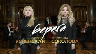 Любовь Успенская и Людмила Соколова — Берега (Официальный клип, премьера 2021)